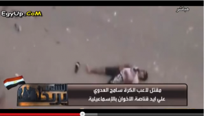 brotherhood killed a football player in ismailia