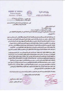 According to a Libyan intelligence document the Muslim Brotherhood including Egyptian President Morsi were involved in the September 11 2012 terrorist attack on the U.S. consulate in Benghazi
