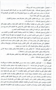 Classified document 13 espionage case of Qatar USA and turkey espionage case with international muslim brotherhood organization
