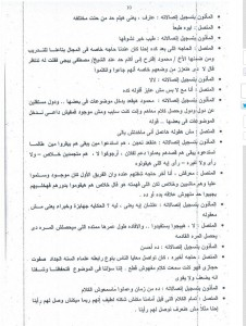 classified document 10 us intelligence spying case with muslim brotherhood of egypt