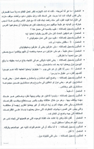 classified document 3 espionage case of former president mohamed morsi and foreign intelligence