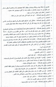 classified document 8 high treason case of former president mohamed morsi spying on egypt