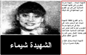 shaima 12 years old girl assassinated by the military wing of muslim brotherhood and teh chief was Mohamed Abu Elfutuh