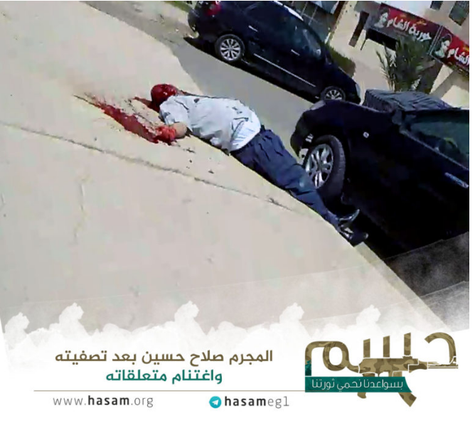 8-september-2016-hasam-muslim-brotherhood-movement-assassinated-police-individual-salah-hassan-abd-elal-in-front-of-his-home-and-declared-responsibility-for-the-assassination-on-their-website