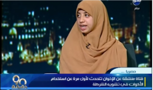 Fatima Arabi Yussuf former muslim brotherhood member confession of faking rape scandal against the Egyptian police